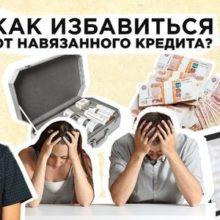 Насколько реально избавиться от навязанного кредита?