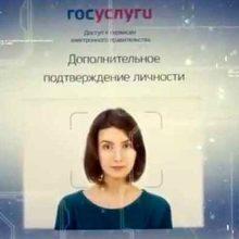 Что такое удаленная банковская идентификация и как она упростит жизнь россиянам?