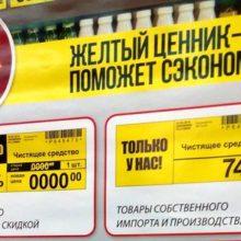 Магия желтых ценников. Как магазины подталкивают нас к ненужным покупкам