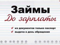 7 типичных ошибок любителей занять «до зарплаты»