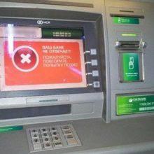 Банкомат съел деньги, но не зачислил их на счет. Что делать?