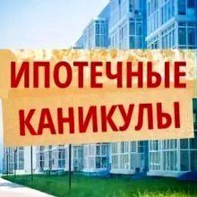 Ипотека выходит на каникулы: новые возможности для заемщиков