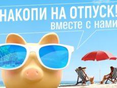 Как накопить на отпуск без избыточной нагрузки на семейный бюджет?