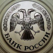 Направление движения рубля зависит от сегодняшнего заседания Банка России