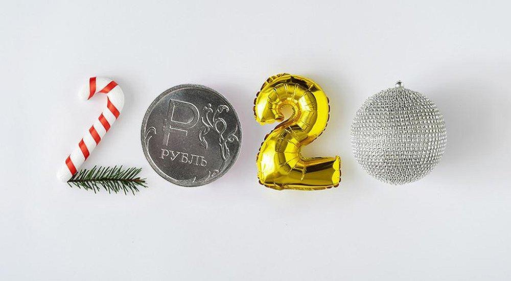 Рубль 2020
