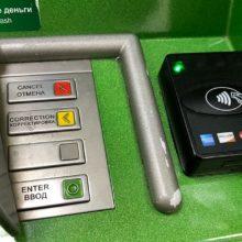 Как снимать наличные в банкомате без карты