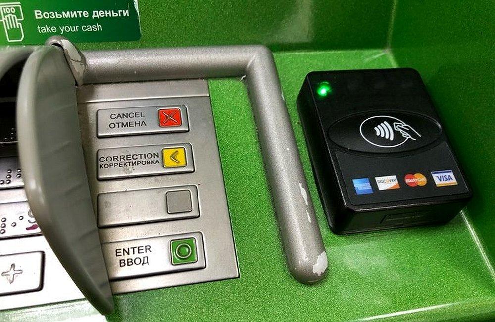 Бесконтактный банкомат