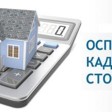 О вариантах оспаривания кадастровой стоимости квартиры