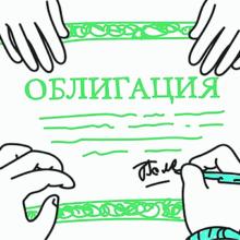 Что такое облигация? Купон, НКД, оферта, дюрация, налогообложение