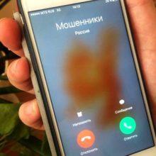 Как распознать телефонного мошенника, представившегося сотрудником банка