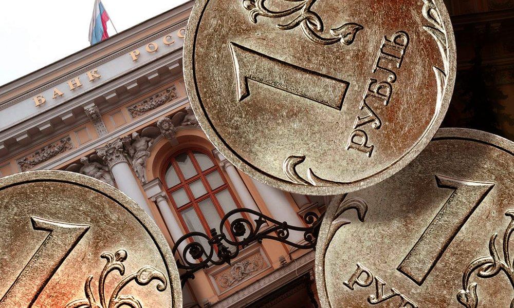 Рубль и Центробанк РФ