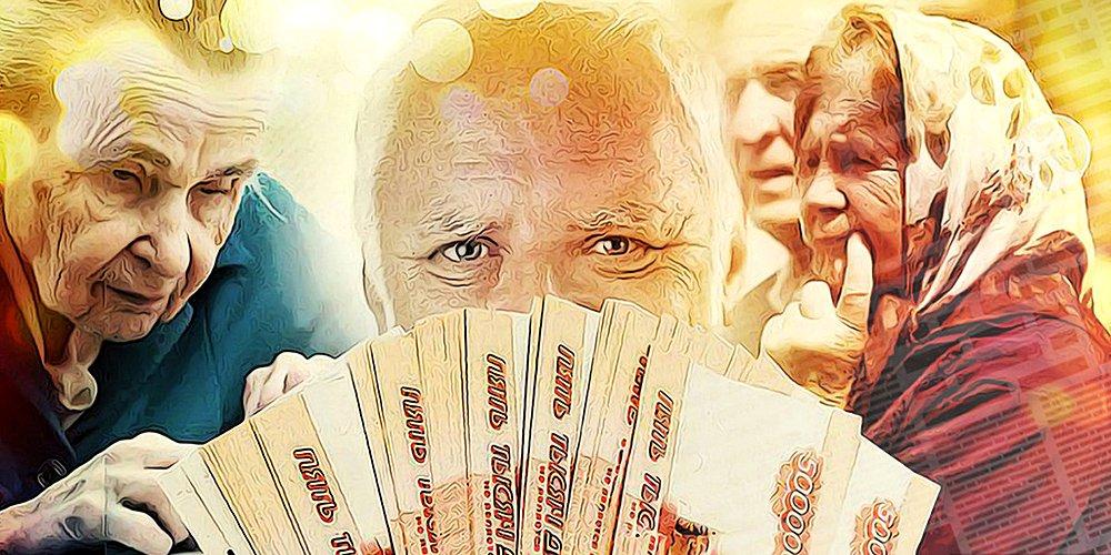Большая пенсия